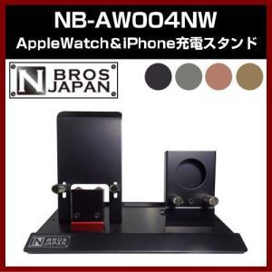 AppleWatch&iPhone充電スタンド NB-AW004NW 長尾製作所 NBROS shins