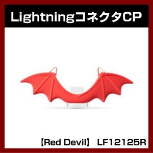 LightningコネクタCP (Red Devil) LF12125R (Bone Collection)|shins