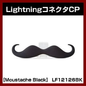 LightningコネクタCP (Moustache Black) LF12126BK (Bone Collection)|shins