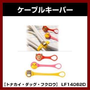 ケーブルキーパー SML サイズセット(トナカイ・ダッグ・フクロウ) LF14062D (Bone Collection)|shins