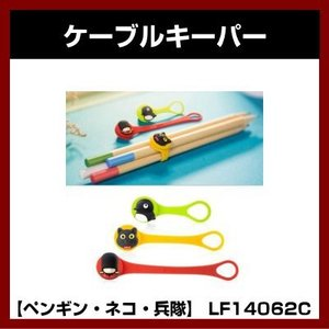 ケーブルキーパー SML サイズセット(ペンギン・ネコ・兵隊) LF14062C (Bone Collection)|shins