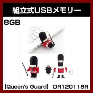 組立式USBメモリー (Queen's Guard) DR120118R (8GB) (Bone Collection)|shins