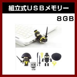 組立式USBメモリー (Kung Fu) DR120218BK (8GB) (Bone Collection)|shins