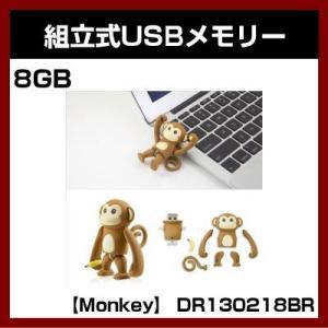 組立式USBメモリー (Monkey) DR130218BR (8GB) (Bone Collection)|shins
