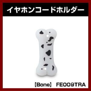 ケーブルマネージメント (Bone) FE009TRA イヤホンコードホルダー (Bone Collection)|shins