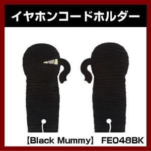 ケーブルマネージメント (Black Mummy) FE048BK イヤホンコードホルダー (Bone Collection)|shins