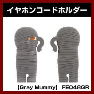 ケーブルマネージメント (Gray Mummy) FE048GR イヤホンコードホルダー (Bone Collection)|shins