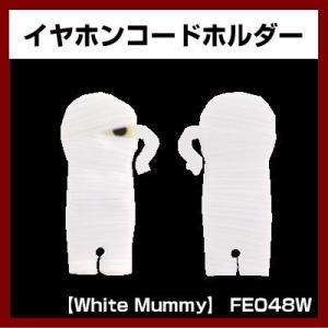 ケーブルマネージメント (White Mummy) FE048W イヤホンコードホルダー (Bone Collection)|shins