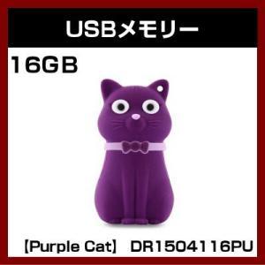 USBメモリー (Purple Cat) DR1504116PU  (16GB) (Bone Collection)|shins