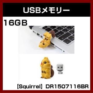 USBメモリー (Squirrel) DR1507116BR (16GB) (Bone Collection)|shins