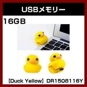 USBメモリー (Duck Yellow) DR1508116Y  (16GB) (Bone Collection)|shins