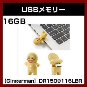 USBメモリー (Gingerman) DR1509116LBR  (16GB) (Bone Collection)|shins
