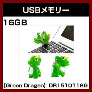 USBメモリー (Green Dragon) DR1510116G  (16GB) (Bone Collection)|shins