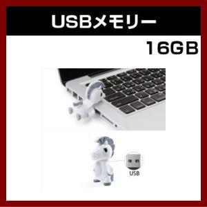 USBメモリー (Horse) DR1511116W (16GB) (Bone Collection)|shins