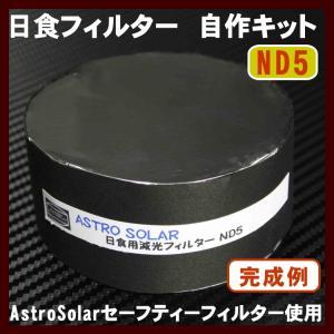 太陽観測フィルター AstroSolar フィルター 自作キット ND5 (1/10万減光) 外寸直径100mm位まで バーダー社 アストロソーラー セーフティーフィルター|shins