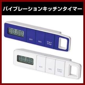 レアックジャパン バイブレーションキッチンタイマー デジタル バイブレーション アラーム shins