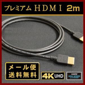 HDMIケーブル 2.0m 黒 #CDL-PHDMIE20S 200cm 4K UHD 3D ARC HEC 4K60p 24bit 4:4:4|shins
