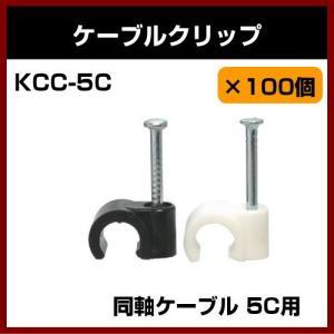 同軸ケーブル ケーブルクリップ 5C用 100個 #KCC-5C 1袋|shins