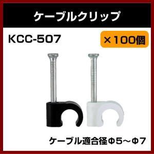 同軸ケーブル ケーブルクリップ φ5-7 100個 #KCC-507 1袋|shins