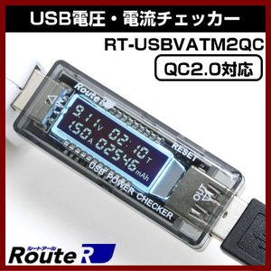 USB電圧・電流チェッカー RT-USBVATM2QC QC2.0対応 積算電流・通電時間計測 USB|shins