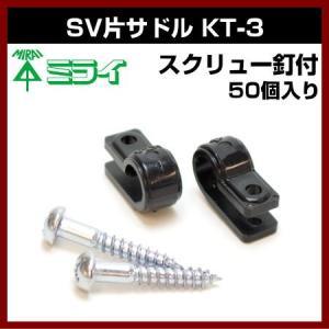 SV片サドル KT-3 5C用 50個入り 適合径6.3〜8.5mm 黒 未来工業|shins