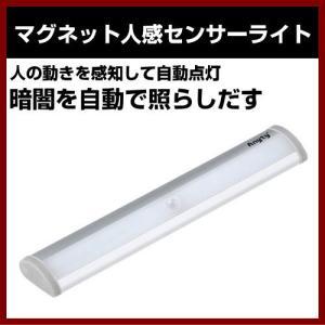 マグネット人感センサーライト 3R-LIGHT-05|shins