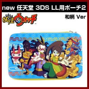new NINTENDO 3DS LL 専用ポーチ2 和柄 Ver 妖怪ウォッチ|shins
