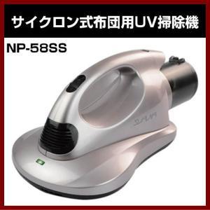 サイクロン 布団用 UV 掃除機 スオーラ NP-58SS シャンパンシルバー|shins