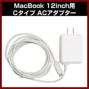 (BrightonNET)MacBook 12inch用 Cタイプ ACアダプター BM-MCCAC 2m shins