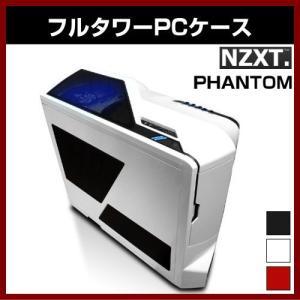 フルタワー ケース NZXT PHANTOM PCケース|shins