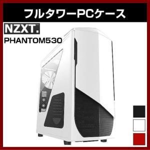 フルタワー ケース NZXT PHANTOM530 PCケース|shins