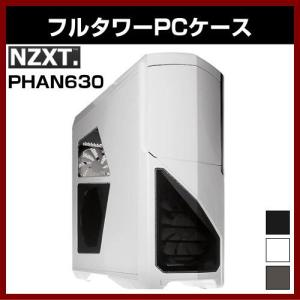 フルタワー ケース NZXT PHAN630 PCケース|shins