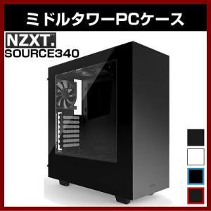 ミドルタワー ケース NZXT SOURCE340  オールフラットスタイル PCケース|shins