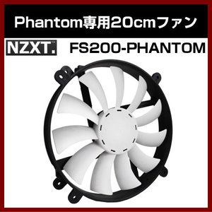 PHANTOMシリーズ専用 200mmファン 3ピン接続 FS200-PHANTOM NZXT|shins