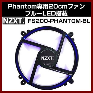 PHANTOMシリーズ専用 200mmファン ブルーLED搭載 FS200-PHANTOM-BU NZXT shins