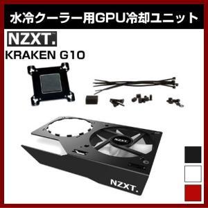 水冷クーラー用GPU冷却ユニット KRAKEN G10-BK KRAKEN G10-RD KRAKEN G10-WH NZXT|shins