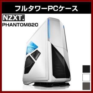 フルタワー ケース NZXT PHANTOM820 PCケース|shins