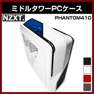 ミドルタワー ケース NZXT PHANTOM410 PCケース|shins