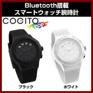 COGITO Bluetooth搭載スマートウォッチ腕時計 CW3.0 コジト ポップ|shins