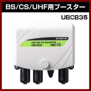 マスプロ電工 BS/CS/UHF用ブースター UBCB35 BSブースター CSブースター|shins