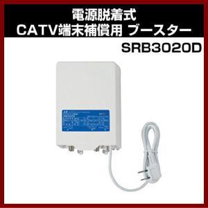 日本アンテナ 電源脱着式 CATV端末補償用 ブースター SRB3020D バルク|shins