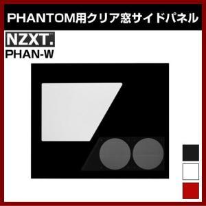 クリア窓サイドパネル NZXT PHAN-W01 PHANTOM用 shins