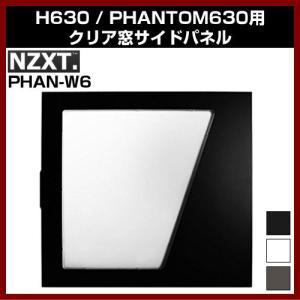 クリアサイドパネル NZXT PHAN-W601 H630 / PHANTOM630用 shins