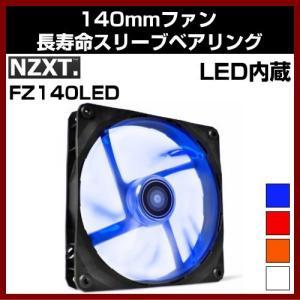 LED搭載 140mmファン 3/4ピン接続対応 回転数1000rpm エアフロー83.6cfm 24.5dBA NZXT|shins