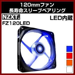 LED搭載 120mmファン 3/4ピン接続対応 回転数1200rpm エアフロー59.1cfm 26.8dBA  NZXT shins
