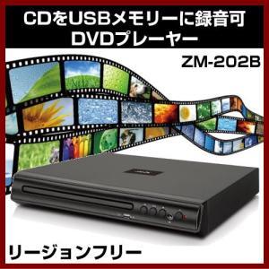 CD&DVD&USB録音 リージョンフリーCPRM/VRモード対応DVDプレーヤー ZM-202B|shins