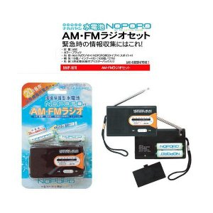 防災グッズ NoPoPo 水電池付き AM・FMラジオ ノポポ shins