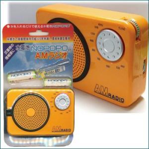 防災グッズ NoPoPo 水電池付き AMラジオ ノポポ|shins