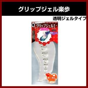 グリップジェル楽歩 女性用フリーサイズ 透明ジェルタイプ|shins