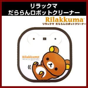 リラックマ だららん ロボットクリーナー VBRK01|shins